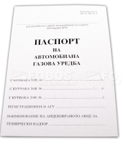 Passport of the gas injecrion system